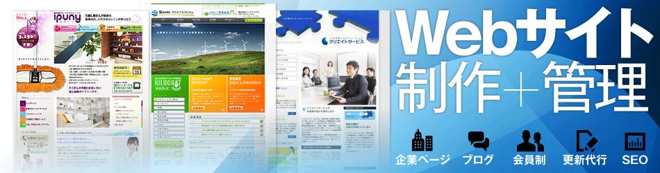 ウェブサイト制作と管理