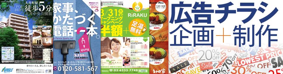 広告、ポスターのデザイン