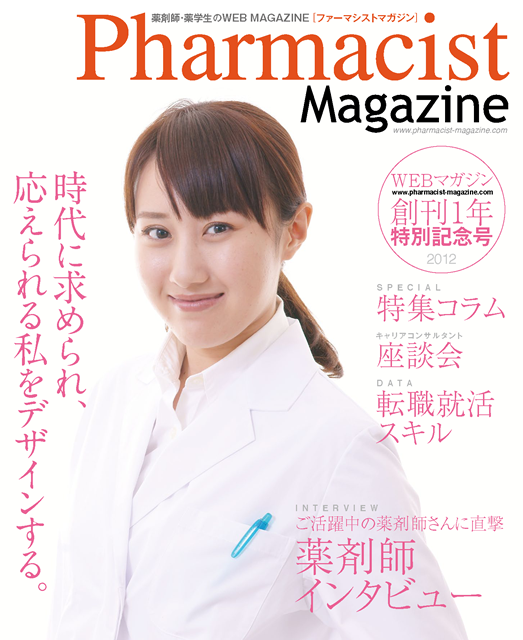 Pharmacist Magazine