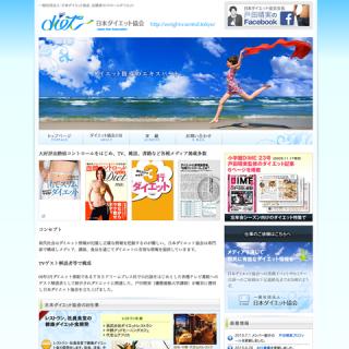 日本ダイエット協会