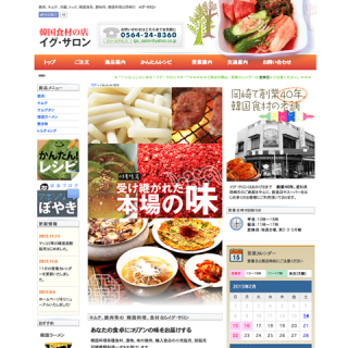 韓国食材イグサロン
