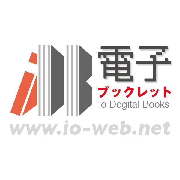 イオ電子ブックレットロゴマーク