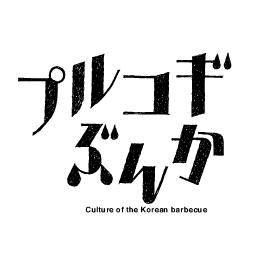 プルコギ文化
