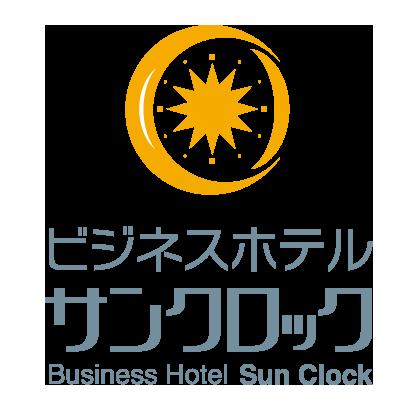 ビジネスホテルサンクロック