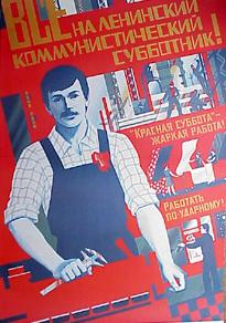 ソビエトポスター