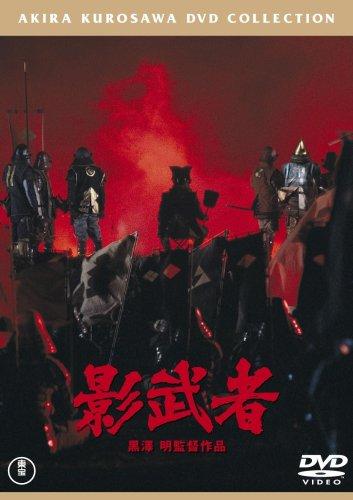 黒澤明監督「影武者」