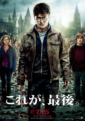 ハリーポッターのポスター