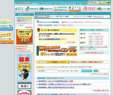 カラーミーショップ管理画面