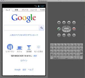 Android SDKのバーチャルデバイス起動画面
