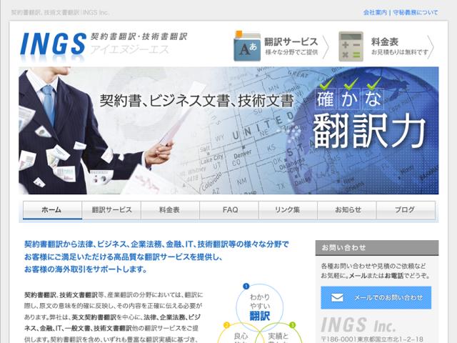 契約書翻訳m技術書翻訳のINGS Inc.