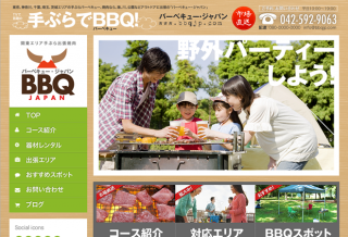 バーベキュー・ジャパンのトップページ