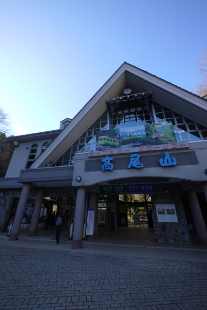 高尾山登山口にはケーブルカーとリフトもあって、子ども連れでもたのしく山を楽しめる。
