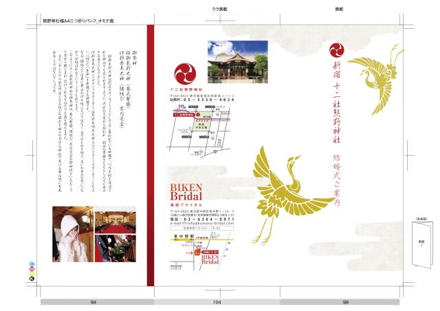 BIKENブライダル熊野神社パンフレット