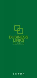 ビジネスリンクスナゴヤリーフレット