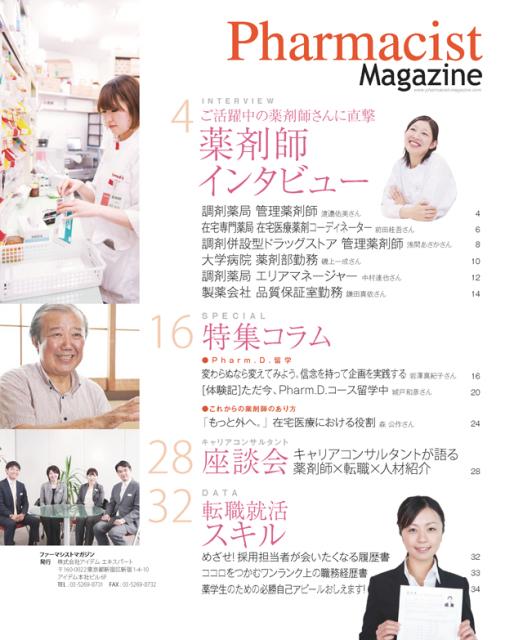 Phamacist Magazine