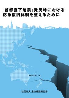 都市直下型地震応急体制