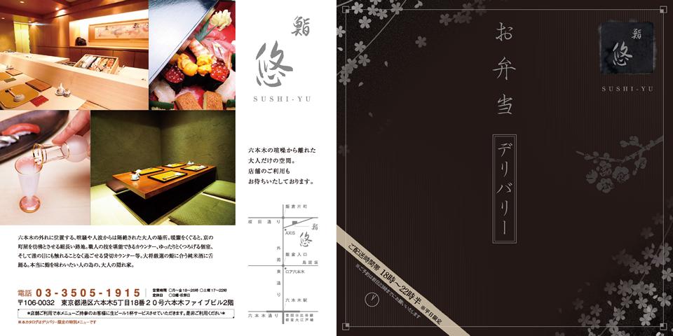 六本木江戸前寿司「鮨悠」お弁当パンフレット