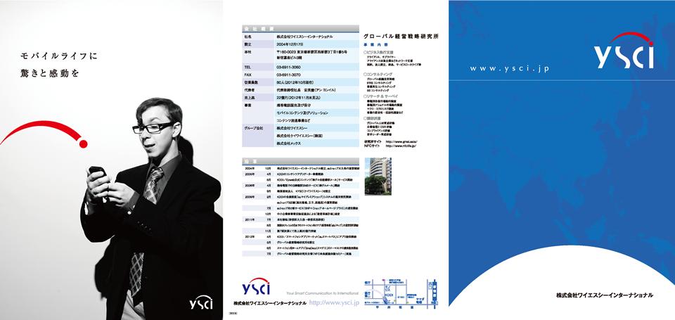YSCI会社概要パンフレット
