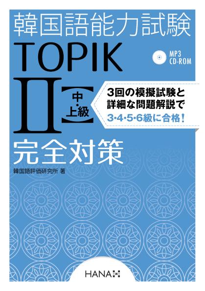 韓国語能力試験TOPIKカバーデザイン