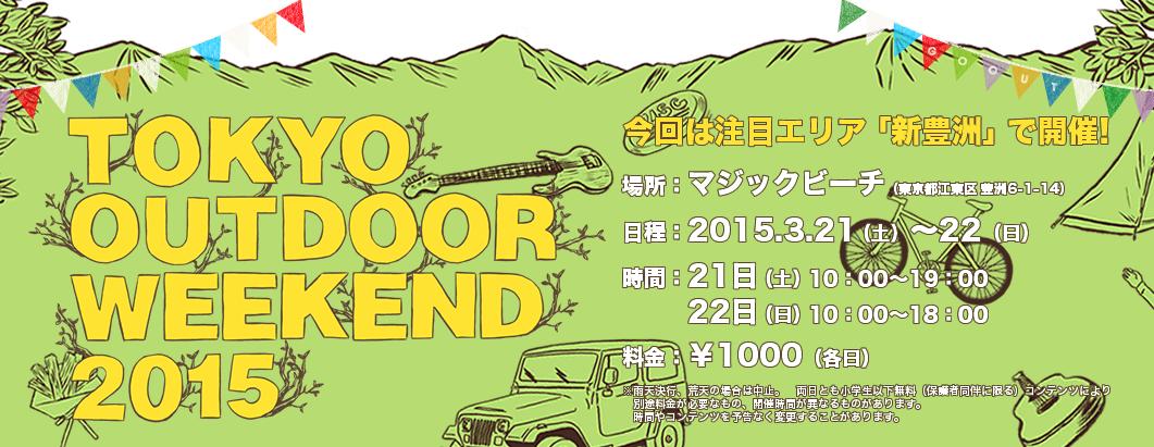 東京アウトドアウィークエンド2015
