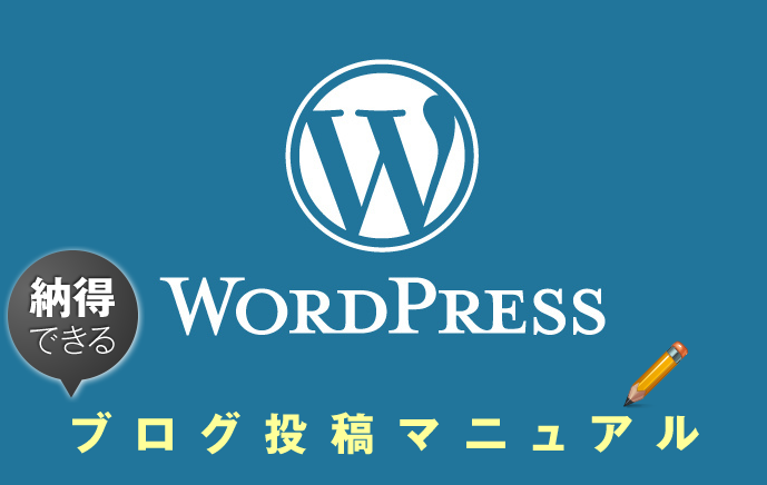 WordPress投稿マニュアル