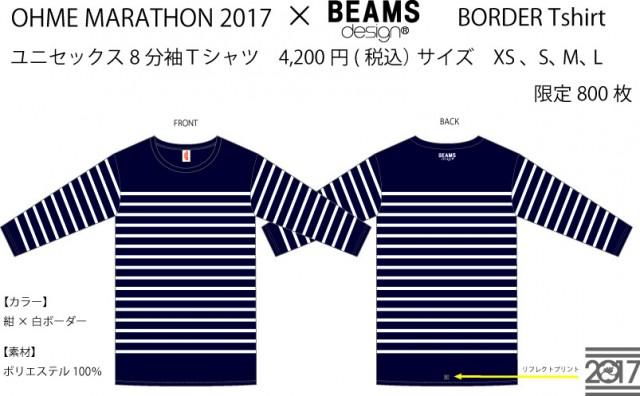 青梅マラソン2017-Tシャツ