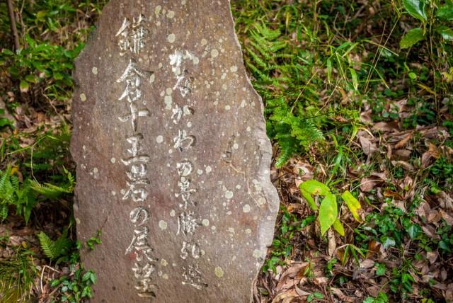 「鎌倉十王岩の展望」の碑
