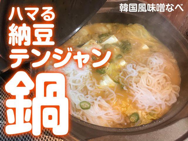 ハマる納豆テンジャン鍋