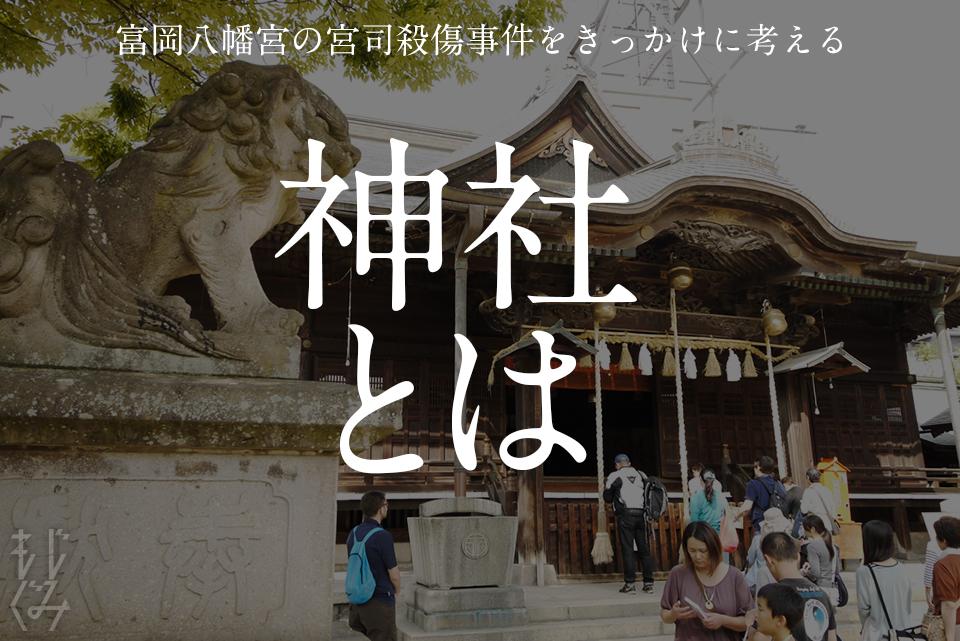 神社とは?