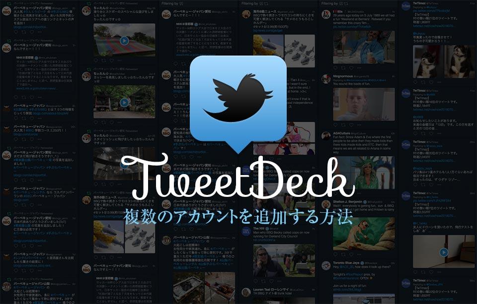tweetdeckで複数アカウントを追加する方法