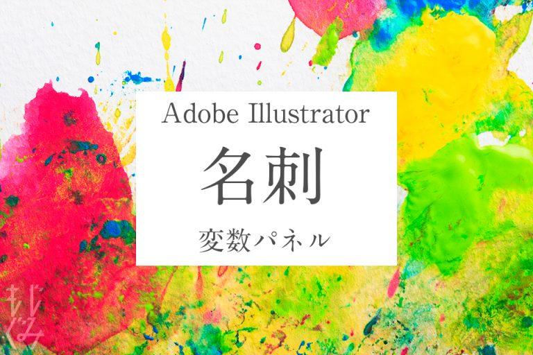 名刺をAdobe Illustrator 変数パネルを使って作る