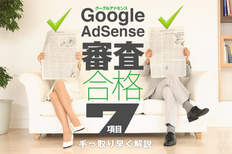 Google Adsense の審査合格