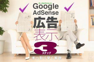 グーグルアドセンス広告表示