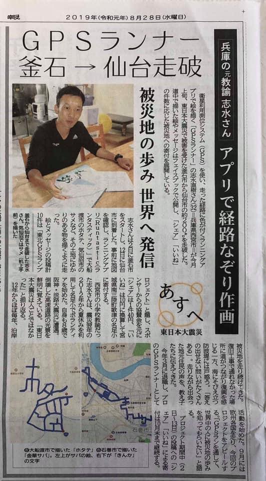 GPSランナー志水さんを伝える新聞