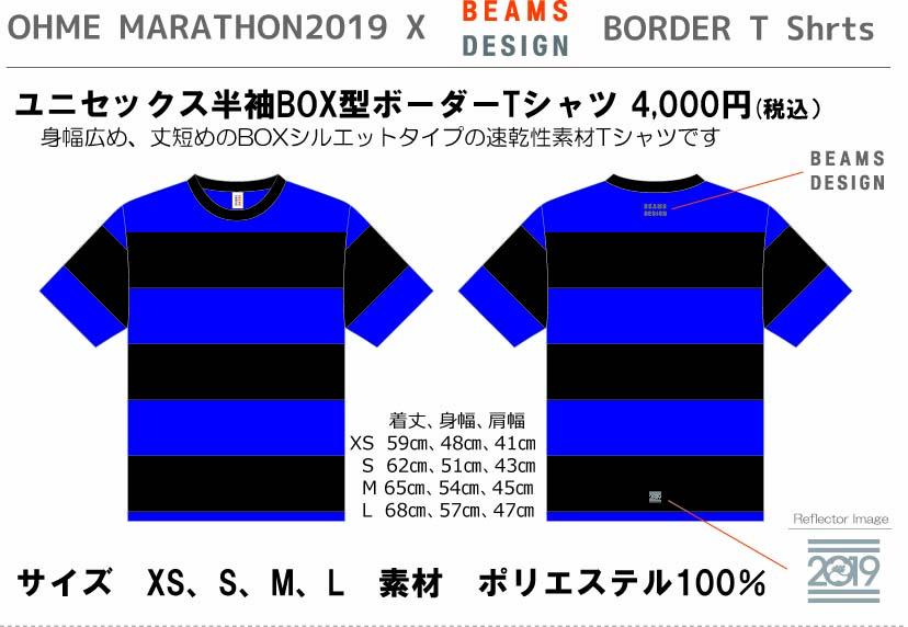 青梅マラソン公式Tシャツ