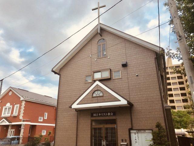 国立キリスト教会