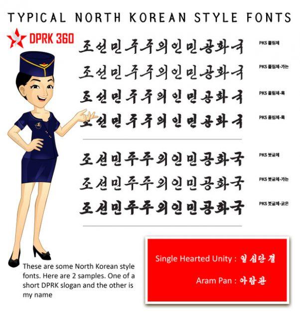 北朝鮮風の筆字フォント