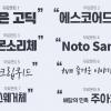 おしゃれな韓国語フォント