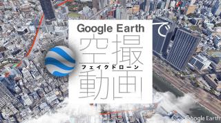 Google Earthで空撮動画
