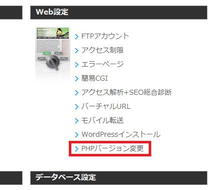 PHPバージョンの変更画面