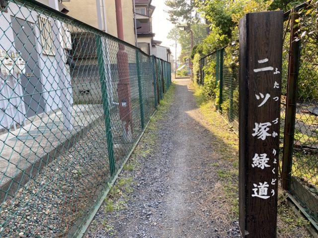 二ツ塚緑道
