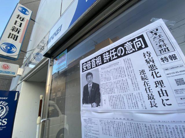 安倍総理大臣辞任を伝える新聞の特報