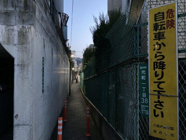 国立スカイマンション裏の狭い小道