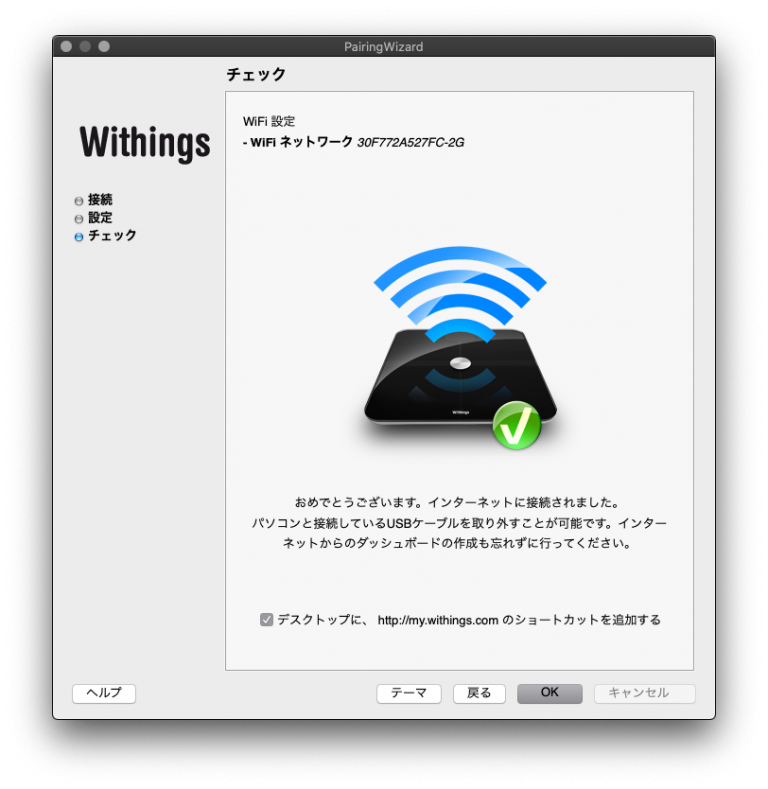Withings WBS01