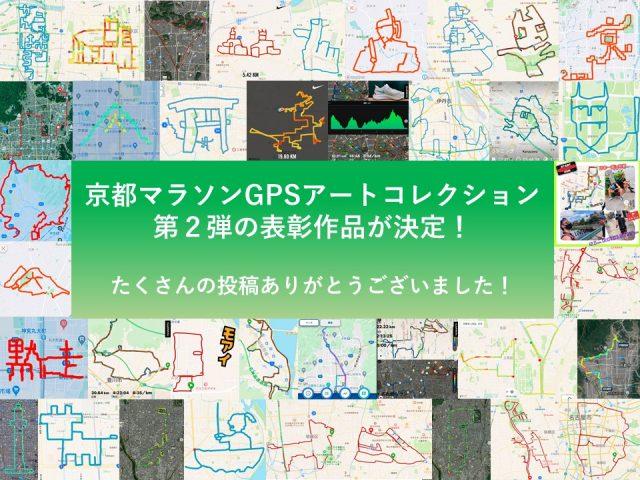 京都マラソンGPSアート第二弾