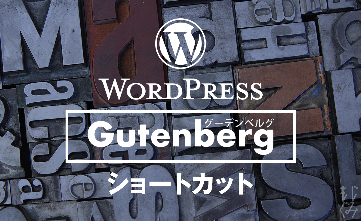 WordPress Gutenberg ショートカット