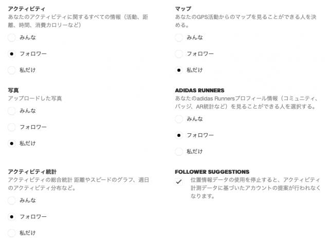adidasのプライバシー設定
