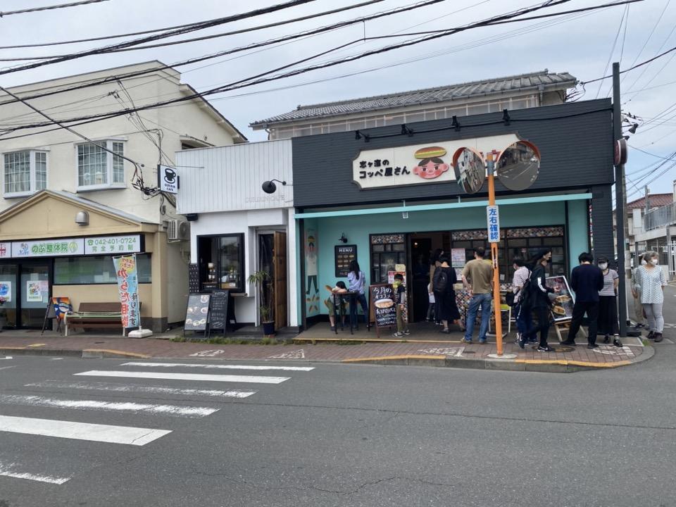恋ヶ窪駅コッペパン屋