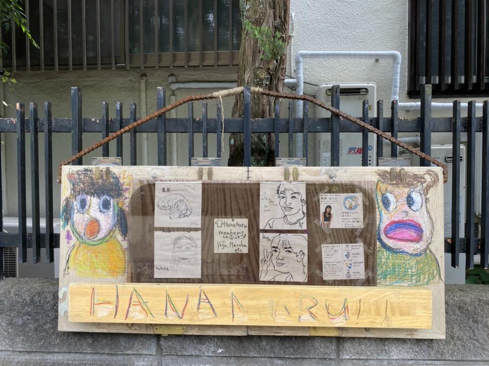 お芝居デリバリー「HANAMARU」