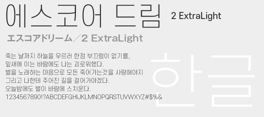 エスコア・ドリーム 2 Extra Light